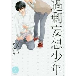 【中古】過剰妄想少年 (1-2巻) 全巻セット【状態:良い】