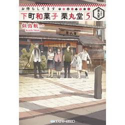【ライトノベル】お待ちしてます 下町和菓子 栗丸堂 (全5冊) 全巻セット