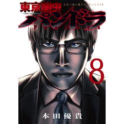 【中古】東京闇虫 -2nd scenario- パンドラ (1-8巻) 全巻セット【状態:良い】