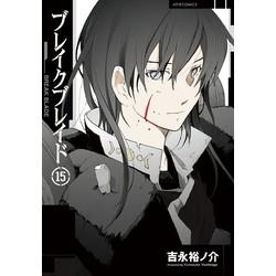 ブレイクブレイド (1-15巻 最新刊) 全巻セット