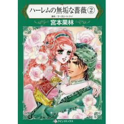 ハーレムの無垢な薔薇 (1-2巻 最新刊) 全巻セット