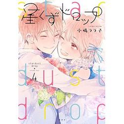 星くずドロップ (1-4巻 最新刊) 全巻セット