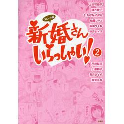 コミック版 新婚さんいらっしゃい (1-2巻 最新刊) 全巻セット