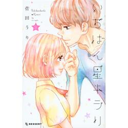いちばん星キラリ (1-2巻 最新刊) 全巻セット