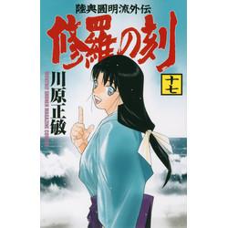 修羅の刻 (1-17巻 最新刊) 全巻セット