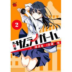 大日本サムライガール (1-2巻 最新刊) 全巻セット