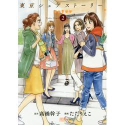 東京シェアストーリー (1-2巻 全巻) 全巻セット