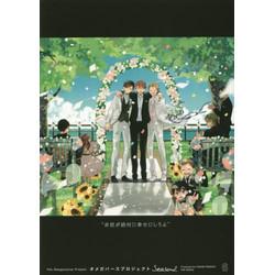 【中古】オメガバースプロジェクト-Season 2- (1-6巻) 全巻セット【状態:良い】