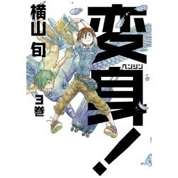 変身! (1-3巻 全巻) 全巻セット
