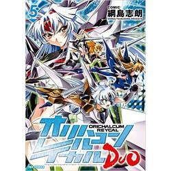 オリハルコンレイカルDUO (1-5巻 最新刊) 全巻セット