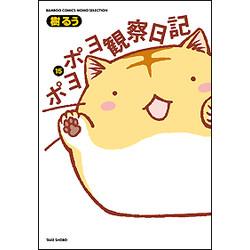 【中古】ポヨポヨ観察日記 (1-15巻) 全巻セット【状態:非常に良い】
