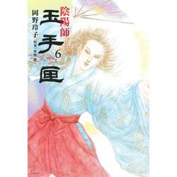 陰陽師 玉手匣 (1-6巻 最新刊) 全巻セット