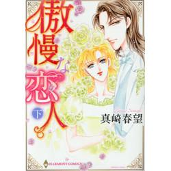 傲慢な恋人 (上下巻) (1-2巻 全巻) 全巻セット