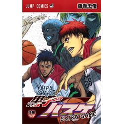 黒子のバスケ EXTRA GAME (1-2巻 全巻) 全巻セット