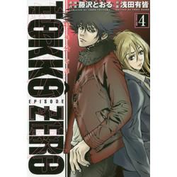 特公[ZERO]零 TOKKO ZERO (1-4巻 全巻) 全巻セット