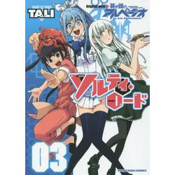 ソルティ・ロード (1-3巻 最新刊) 全巻セット