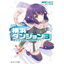 【ライトノベル】横浜ダンジョン(全3冊) 全巻セット