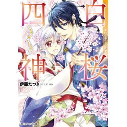 【ライトノベル】白桜四神 (全10冊) 全巻セット