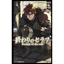 【ライトノベル】終わりのセラフ 吸血鬼ミカエラの物語 (全2冊) 全巻セット