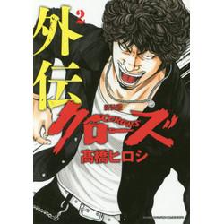 新装版 クローズ外伝 (1-2巻 最新刊) 全巻セット