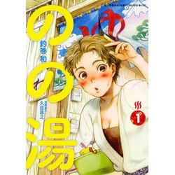 のの湯 (1-2巻 最新刊) 全巻セット