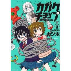 カガクチョップ(1-3巻 最新刊) 全巻セット