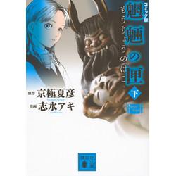 コミック版 魍魎の匣 (上下巻) (1-2巻 全巻) 全巻セット