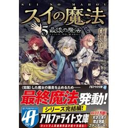 【ライトノベル】スイの魔法 (全5冊) 全巻セット