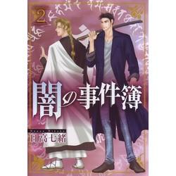 闇の事件簿 (1-2巻 最新刊) 全巻セット