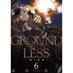 【中古】GROUNDLESS -隻眼の狙撃兵- (1-6巻) 全巻セット【状態:非常に良い】