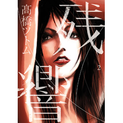 残響 (1-2巻 最新刊) 全巻セット