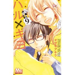 ハル×キヨ (1-9巻 全巻) 全巻セット