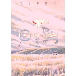 【中古】日の鳥 (1-2巻) 全巻セット【状態:良い】