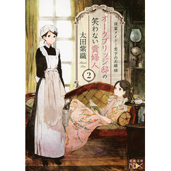 【ライトノベル】オークブリッジ邸の笑わない貴婦人 (全2冊) 全巻セット