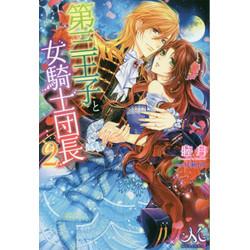 【ライトノベル】第三王子と女騎士団長 (全2冊) 全巻セット