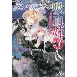 【ライトノベル】ランペリウスの吸血姫 (全3冊) 全巻セット