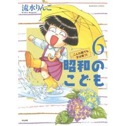 昭和のこども (1-6巻 全巻) 全巻セット