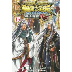【中古】聖闘士星矢 THE LOST CANVAS 冥王神話外伝 (1-16巻) 全巻セット【状態:非常に良い】