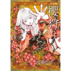 櫻狩り [新装版] (1-3巻 全巻) 全巻セット