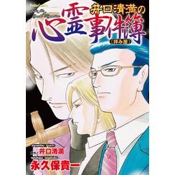 井口清満の心霊事件簿 (1-5 最新刊) 全巻セット