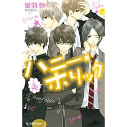 ハニー・ホリック (1-4巻 最新刊) 全巻セット