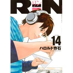 【中古】RiN (1-14巻) 全巻セット【状態:非常に良い】