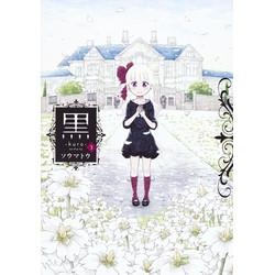 黒 (1-3巻 最新刊) 全巻セット