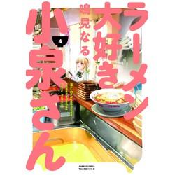 ラーメン大好き小泉さん (1-4巻 最新刊) 全巻セット