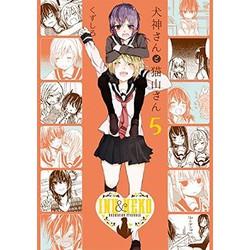 犬神さんと猫山さん (1-5巻 最新刊) 全巻セット
