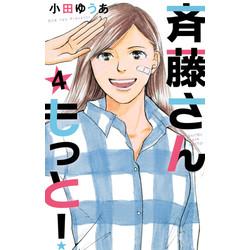 斉藤さんもっと! (1-4巻 最新刊) 全巻セット