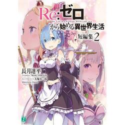 【ライトノベル】Re:ゼロから始める異世界生活 短編集 (全2冊) 全巻セット