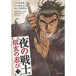 夜の戦士~信玄の忍び~ (1-3巻 全巻) 全巻セット
