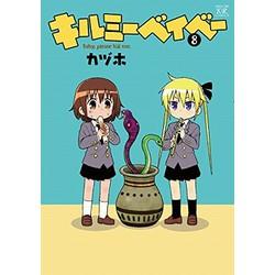 キルミーベイベー (1-8巻 最新刊) 全巻セット