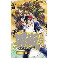 男坂 (1-6巻 最新刊) 全巻セット